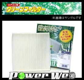 [PC-112B] PMC エアコンクリーンフィルター 集塵タイプ トヨタ クラウン GRS18# UZS18# '03.12〜'08.02