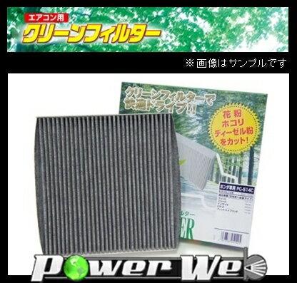 [PC-112C] PMC エアコンクリーンフィルター 活性炭入脱臭タイプ トヨタ エスティマ ACR5# GSR5# '06.01〜