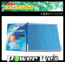 [EB-112] PMC エアコンクリーンフィルター ゼオライト脱臭タイプ トヨタ クラウン GRS20# URS20# '08.02〜'12.12