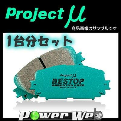 [F350/R888] プロジェクトミュー(Projectμ) ブレーキパッド BESTOP 前後セット HONDA ビート BEAT 660 91.5〜96.1 PP1