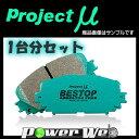 [F129/R111] プロジェクトミュー(Projectμ) ブレーキパッド BESTOP 前後セット TOYOTA MR-S 1800 99.10〜 ZZW30