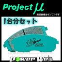 TOYOTA 86 2000 12.4〜 ZN6 (GT) プロジェクトミュー(Projectμ) ブレーキパッド B SPEC 前後セット [品番:F139/R139]