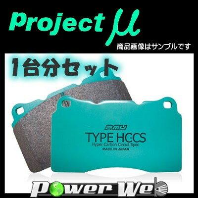TOYOTA クラウン 2500 91.10〜 JZS141 プロジェクトミュー(Projectμ) ブレーキパッド TYPE HC-CS 前後セット [品番:F189/R187]