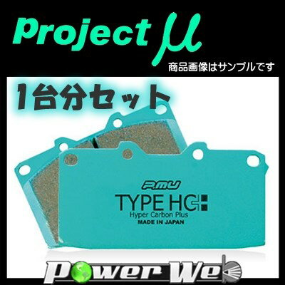 TOYOTA クラウン 2000 93.8〜 GS141 プロジェクトミュー(Projectμ) ブレーキパッド TYPE HC+ 前後セット [品番:F189/R187]