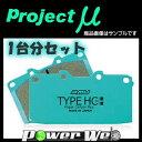 HONDA フィット 1500 10.10〜 GE8 (RS-6MT) プロジェクトミュー(Projectμ) ブレーキパッド TYPE HC+ 前後セット [品…