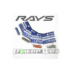 [74150000401BL] RAYS NEWロゴ アルミバルブキャップ 4個セット BL(ブルー)