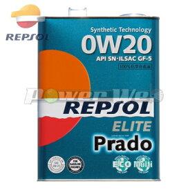 [007066] REPSOL エリート プラド 0W-20 SN/GF-5 100%化学合成油 エンジンオイル 4L