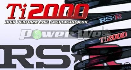 [M612TW] RSR Ti2000 DOWN ダウンサス 1台分セット フォード テルスター GVERF 1/5〜4/7 4WD FE 2000 NA