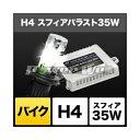 [SHABC0433] SPHERELIGHT バイク用HIDコンバージョンキット スフィアバラスト 4300k 35W H4 Hi/Lo