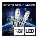 [SRH4A045] SPHERELIGHT LEDヘッドライト RIZING2 H4 Hi/Lo 12V用 4500K
