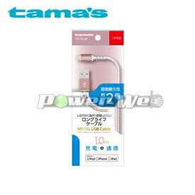 [TH112L10P] tama's 多摩電子 Lightning METAL USB Cable RP ローズピンク