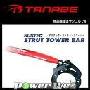 [NSH47] TANABE(タナベ) SUSTEC STURT TOWER BAR フロント フィット GK5 L15B H25/9〜 タワーバー