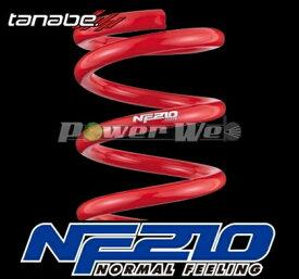 [DA64WNK] TANABE NF210 ダウンサス 1台分セット ミニキャブバン DS64V K6A H26/2〜H27/3