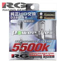 [RGH-RB755] RACING GEAR 純正交換HIDバルブ D2S/D2R 5500K