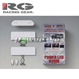 [RGH-P05TC] RACING GEAR トヨタ ノア/ヴォクシー/エスクァイア専用 LEDルームランプ コンプリートキット 7900K