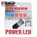 [RGH-P614] RACING GEAR 超高輝度LEDバックバルブ T16ウェッジタイプ 12V車専用 1個入り