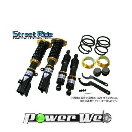 [SR-S303] STREET RIDE TYPE-K DAMPER 車高調 ワゴンRスティングレー MH22S 07.02〜08.08 4/5型 FF/4WD