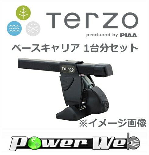 TERZO ベースキャリアセット (EF14BLX + EB3 + EH410) ノア ZRR8# H26.1〜