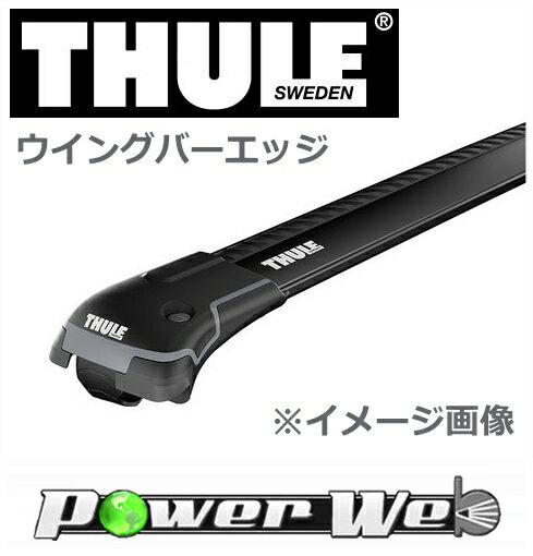 THULE (スーリー) ウイングバーエッジ(ブラック) クロスゴルフ ルーフレール付 '07〜 1K# [9581B]