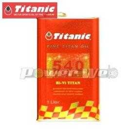 [TG-M4L] TITANIC バイク用 Hi-Vi チタンオイル 5W-40 化学合成100% 4L