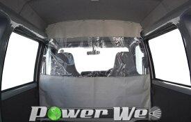 [EC08A] TUFREQ (精興工業 タフレック) 仕切りカーテン サンバーバン TV H11.2〜H24.3 全車