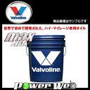 Valvoline(バルボリン) Maxlife(マックスライフ) SAE:20W-50 API:SN 部分合成油 18.9リッター入(5Galペール)