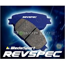 [F225/S605] Weds REVSPEC PRIMES ブレーキパッド 1台分セット スバル フォレスター SG9 04/2〜07/12