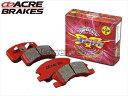 ACRE (アクレ) 品番:391 コンパクトアクレ ブレーキパッド フロント用 マックス L952S (RS TURBO) 01.11〜05.11