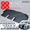 ACRUX (アクルックス) トランクトレイ 品番:T15 トヨタ ノア/ヴォクシー/エスクァイア 型式:80系 年式:H26/1月以降