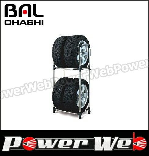大橋産業 BAL(バル) 品番:No.1555 タイヤラック タフネス Mサイズ
