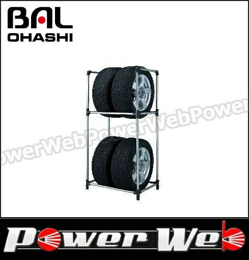 大橋産業 BAL(バル) 品番:No.1556 タイヤラック タフネス Lサイズ