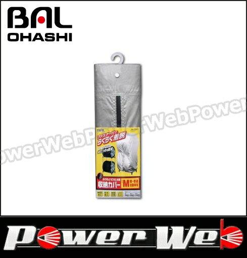 大橋産業 BAL(バル) 品番:No.1557 タイヤラック タフネス M用 収納カバー