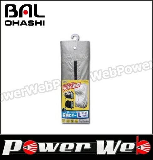 大橋産業 BAL(バル) 品番:No.1558 タイヤラック タフネス L用 収納カバー