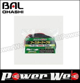 大橋産業 BAL(バル) 品番:No.1634 ブースターケーブル 12V/24V・100A・3.5m