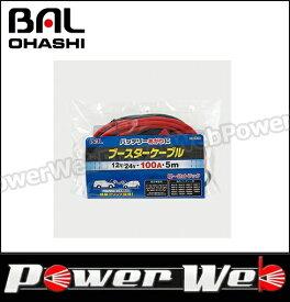 大橋産業 BAL(バル) 品番:No.1635 ブースターケーブル 12V/24V・100A・5m