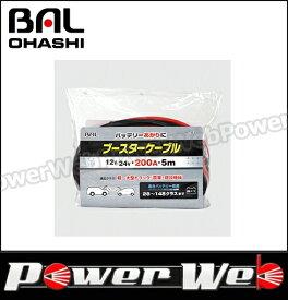 大橋産業 BAL(バル) 品番:No.1637 ブースターケーブル 12V/24V・200A・5m