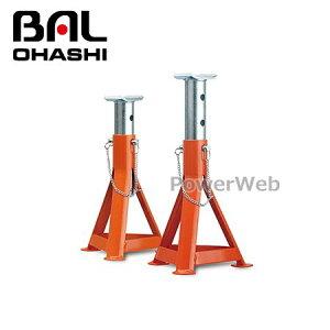 大橋産業 BAL(バル) 品番:No.923 ジャッキスタンド キーパーマン 2トン用 軽〜普通乗用車用