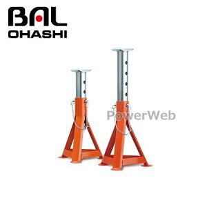 大橋産業 BAL(バル) 品番:No.924 ジャッキスタンド キーパーマン 3トン用 普通〜大型乗用車用