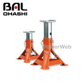 大橋産業 BAL(バル) 品番:No.925 ジャッキスタンド キーパーマン 2トン用 ローダウン車対応
