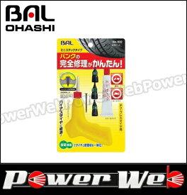 大橋産業 BAL(バル) 品番:No.832 パンク修理キット ミニステックタイプ