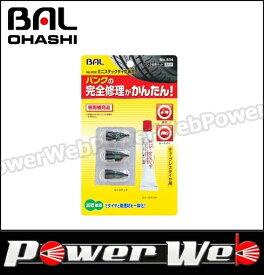 大橋産業 BAL(バル) 品番:No.834 パンク修理キット ミニステック 補充用