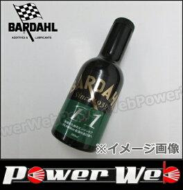 BARDAHL (バーダル) [B1] エンジンオイル添加剤 新車およびメンテナンス状態の良いエンジン用 容量:300ml ※他メーカー製品同梱不可