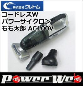 cretom(クレトム) 品番:DA-25(DA25) コードレスWパワーサイクロン もも太郎 AC100V