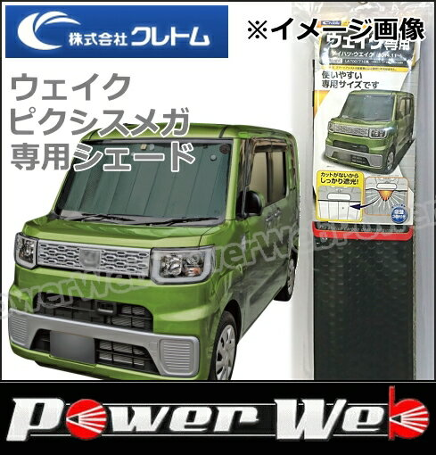 cretom(クレトム) 品番:SA-260(SA260) ウェイク ピクシスメガ専用シェード 車種専用サンシェード
