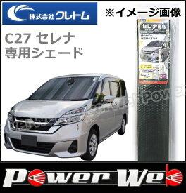 cretom(クレトム) 品番:SA-265(SA265) C27 セレナ専用シェード 車種専用サンシェード