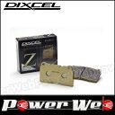 DIXCEL (ディクセル) リア ブレーキパッド Zタイプ 315374 ウインダム MCV20/MCV21 99/8〜01/07 2500〜3000