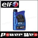 elf (エルフ) HTX 976+ #50 化学合成油 2サイクルエンジンオイル 1ケース(1L×18個入) 品番:187005 ※他商品同梱不可