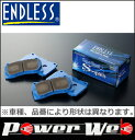 ENDLESS (エンドレス) ブレーキパッド 前後セット Super Street S-sports(SSS) [EP290/EP291] スカイライン H1...