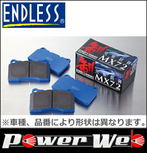 ENDLESS (エンドレス) ブレーキパッド 前後セット MX72 [EP392/EP322] ストリーム H15.12〜 RN5(Absolute)