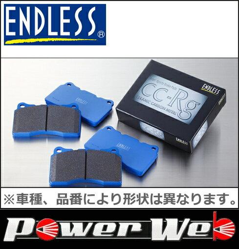 ENDLESS (エンドレス) ブレーキパッド 前後セット CC-Rg [EP230/EP231] スカイライン H1.8〜H7.1 BNR32(GT-R)